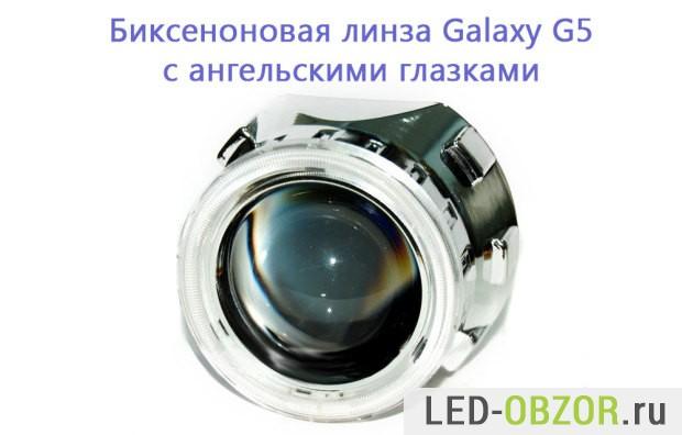 Биксенон G5 Galaxy