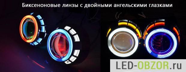 Биксенон с  RGB, фото