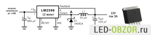 Схема с фиксированным напряжением 12B