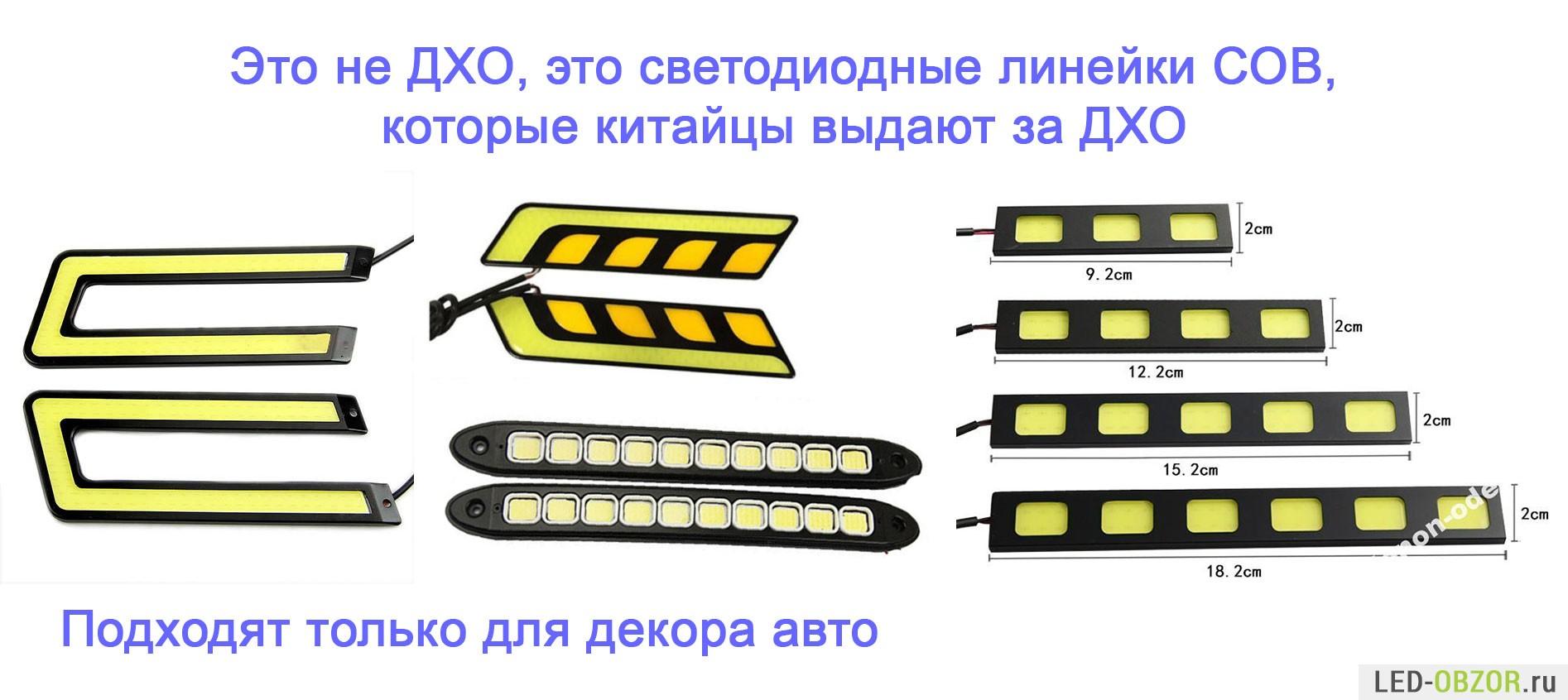 Как сделать светодиодные дневные огни