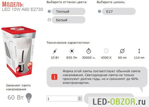Характеристики лампы