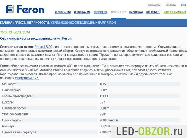 Скриншот страницы на сайте Feron