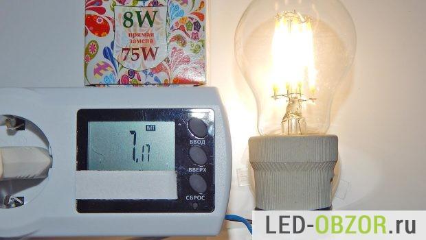 Энергопотребление Filament LED на 8W