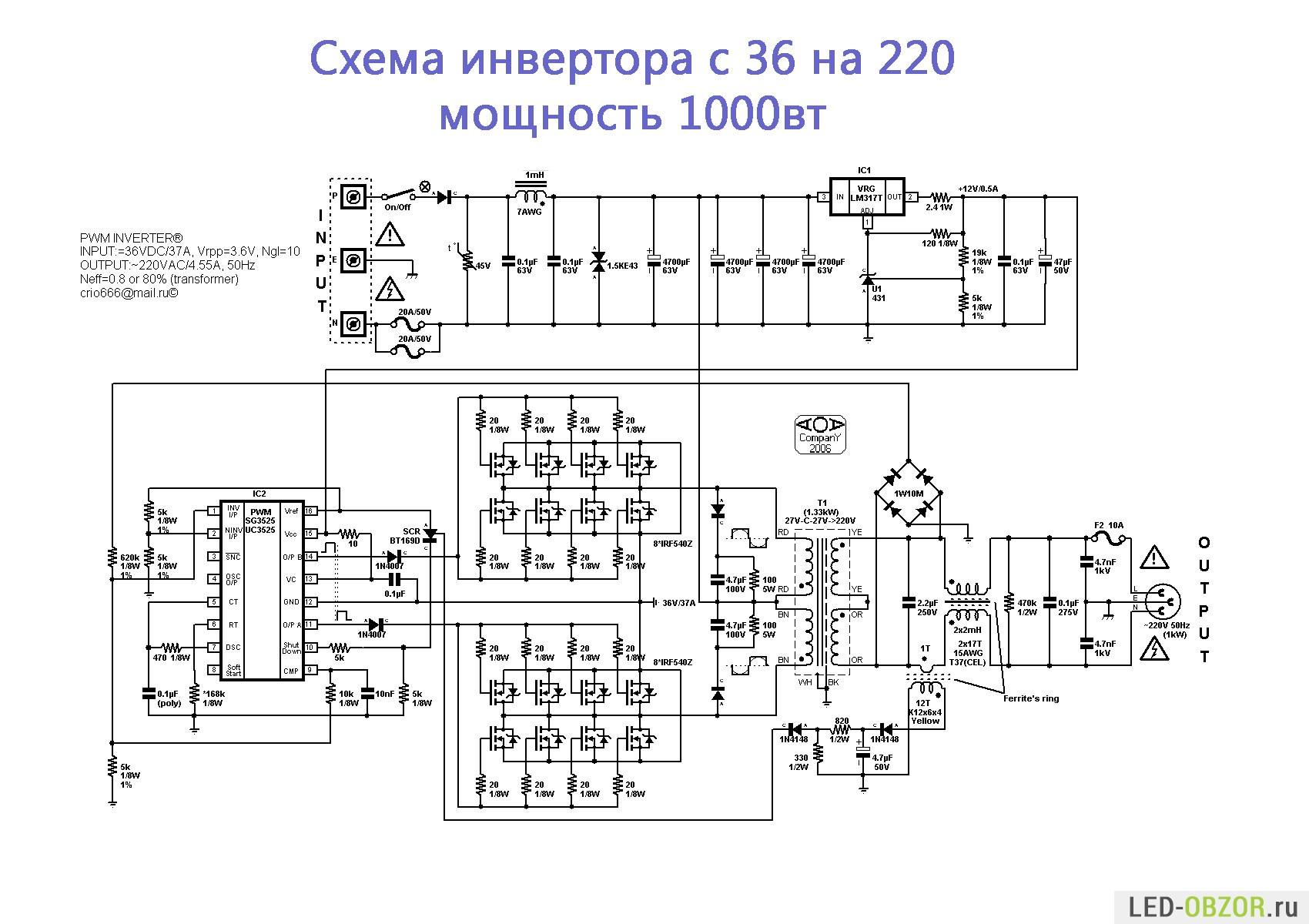 Схема инвертора 12 220 1000вт фото 880