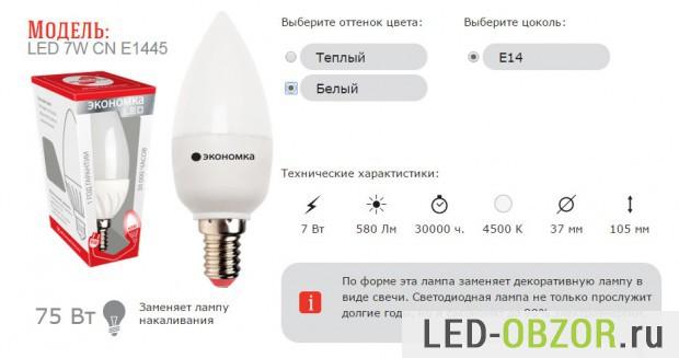 Самая мощная лампа Е14
