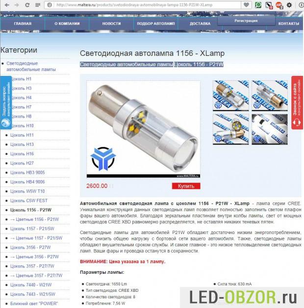 Скриншот страницы магазина с лампой P21W на CREE