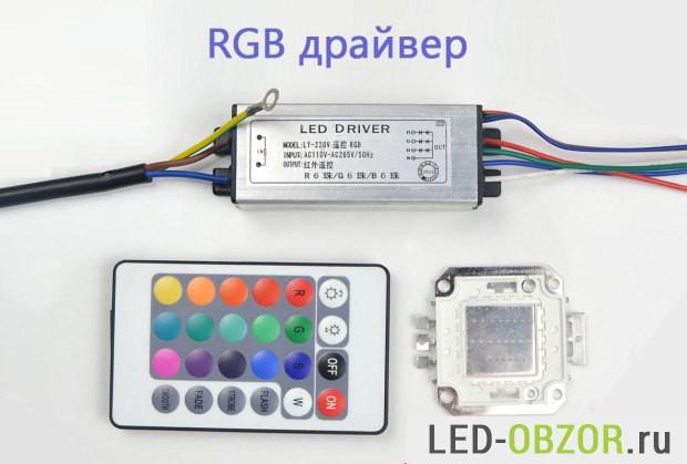 Для мощных РГБ диодов 10W, 20W, 30W, 50W, 100W