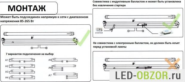 Способы установки и подключения светодиодных трубок T8