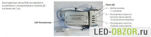 Контроллер для RGB на 220 вольт