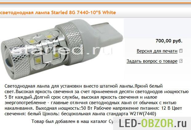 Безцокольная светодиодная лампочка Старлед для габаритов авто
