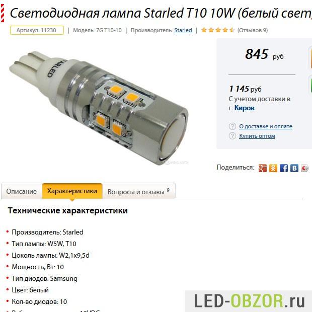 Светодиодные лампы в фару ваз 2110