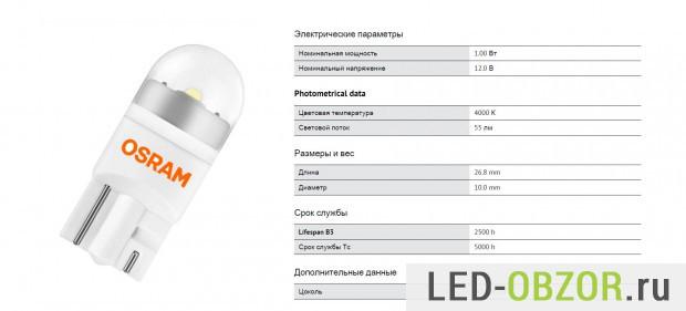 Параметры светодиодных ламп Osram W5W  для габаритов