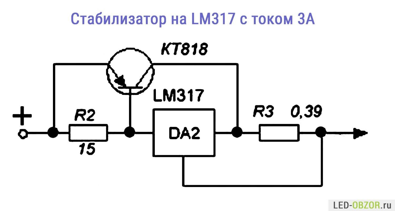 Схема стабилизатора напряжения 12 вольт 5 ампер схема для машины