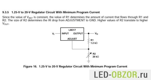 Регулятор 1,25 - 20 Вольт с регулируемым током