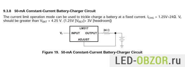 Схема зарядки аккумулятора на 50мА