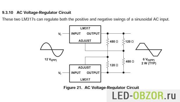 Регулирование двумя LM317T синусоиды переменного тока