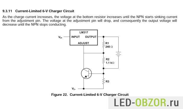 Зарядное устройство на 6V с ограничением Ампер