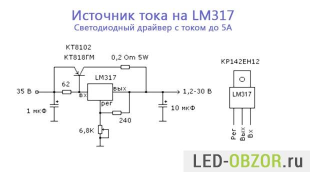 Светодиодный драйвер до 5А
