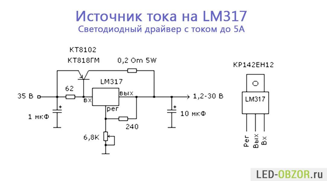 блок питания на кт825 и lm317