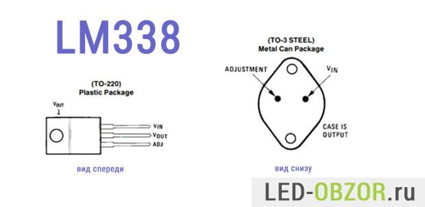 Расположение контактов на LM338