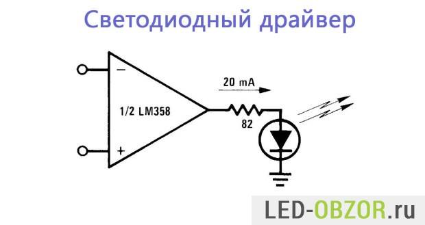 Светодиодный драйвер для светодиода