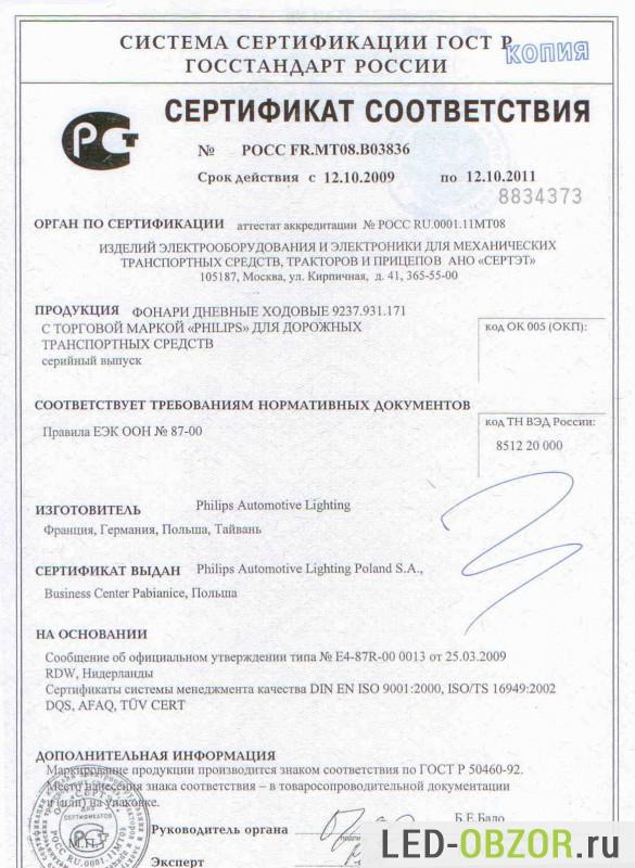 Пример сертификата на ДХО от Филипса