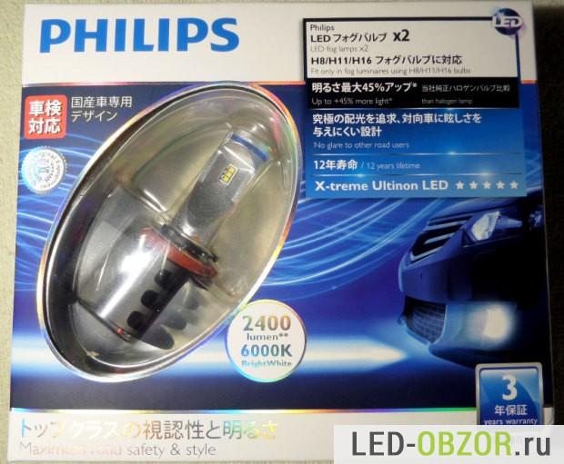 Упаковка с автолампами от Philips, цоколь H8, H11, H16