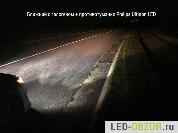 Ближний свет с противотуманными фарами  Филипс LED