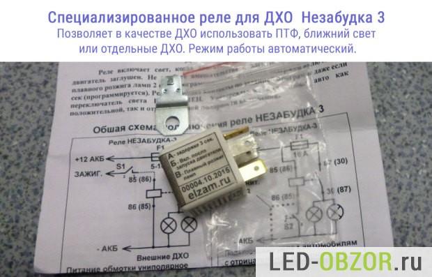 Специализированное реле Незабудка 3, цена 450 руб