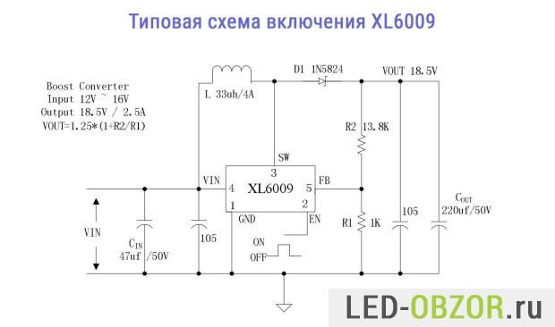Типовая схема включения XL6009