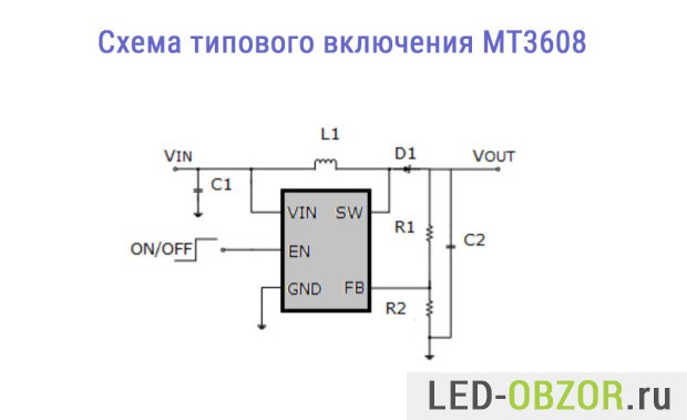 Стандартная схема включения MT3608