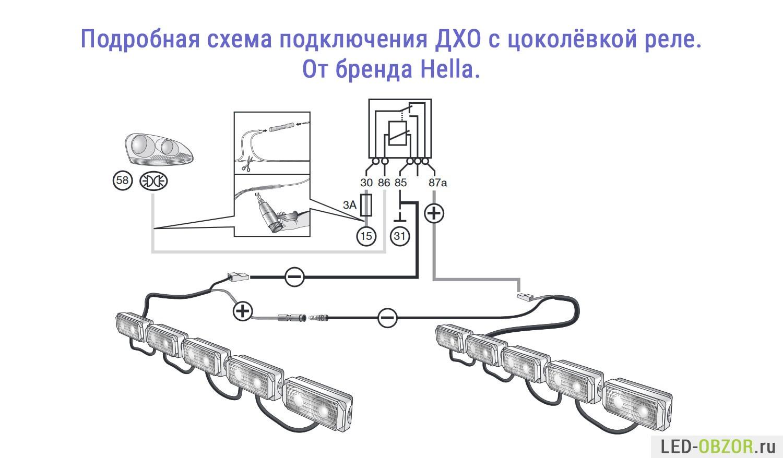 схема подключения реле четырех контактного на фары