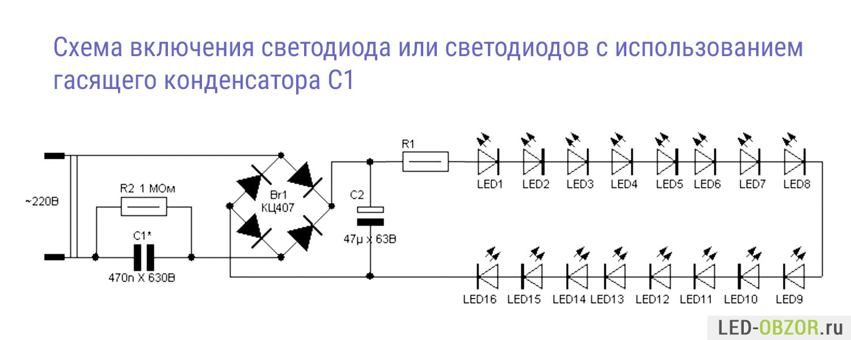 Схема подключения led светильников фото 957