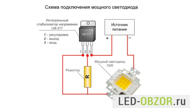 Как сделать драйвер для светодиода фото 912