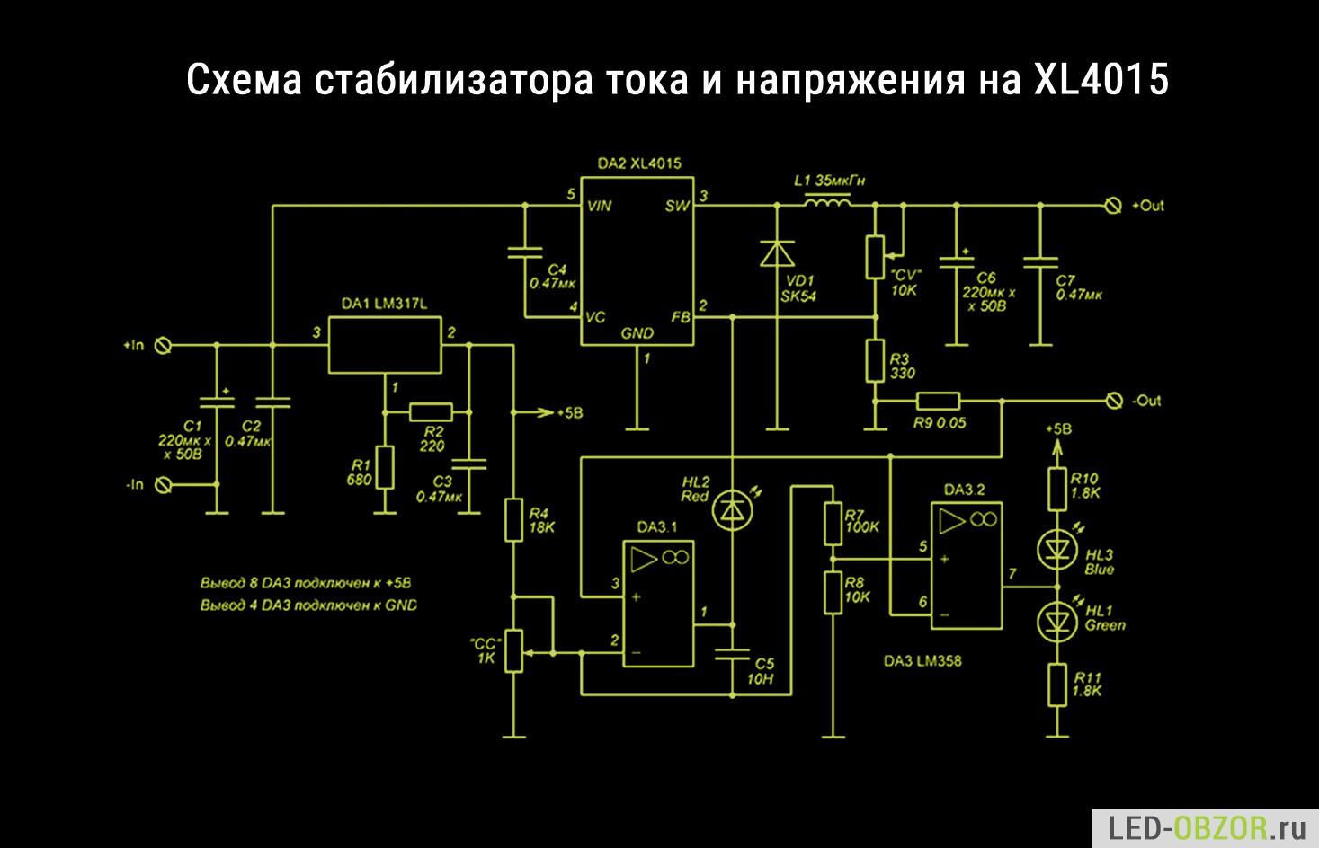 Регулировка напряжения постоянного тока схема5