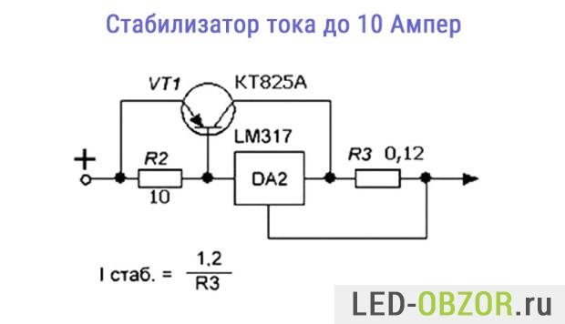Схема стабилизации до 10 ампер