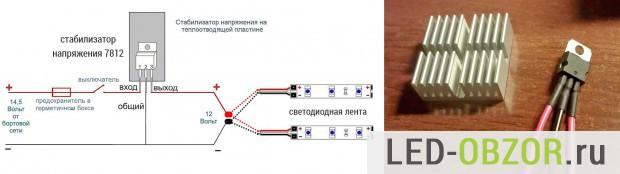 Простое подключение через микросхему 7812