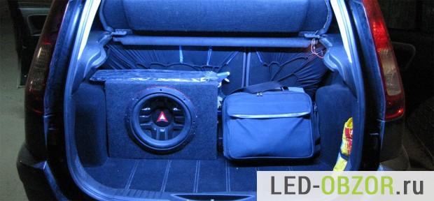 Яркий свет в багажнике