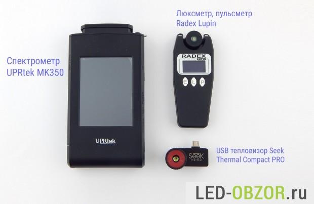 Портативный спектрометр UPRtek MK350