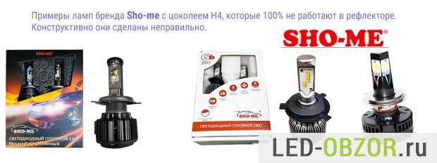svetodiodnye-lampy-h4-led-16-620x232.jpg