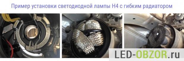 svetodiodnye-lampy-h4-led-19-620x207.jpg