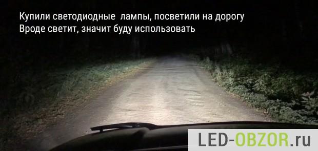 svetodiodnye-lampy-h4-led-22-620x295.jpg