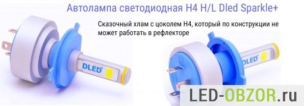 svetodiodnye-lampy-h4-led-25-620x217.jpg