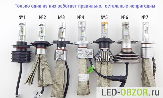 svetodiodnye-lampy-h4-led-29-620x376.jpg