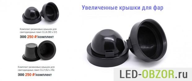 svetodiodnye-lampy-h4-led-39-620x262.jpg
