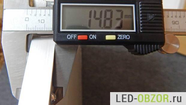 Толщина светильника 14,8 мм