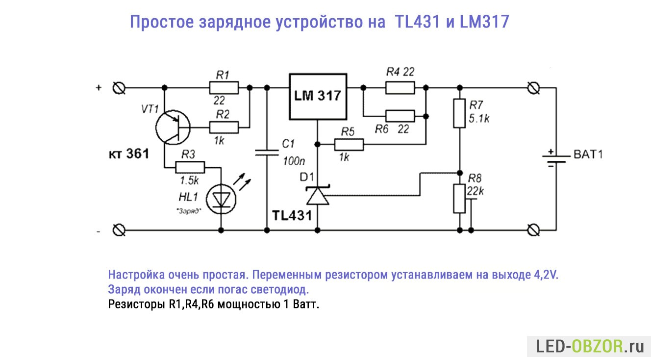 Схема простого зарядного устройства литиевого аккумулятора