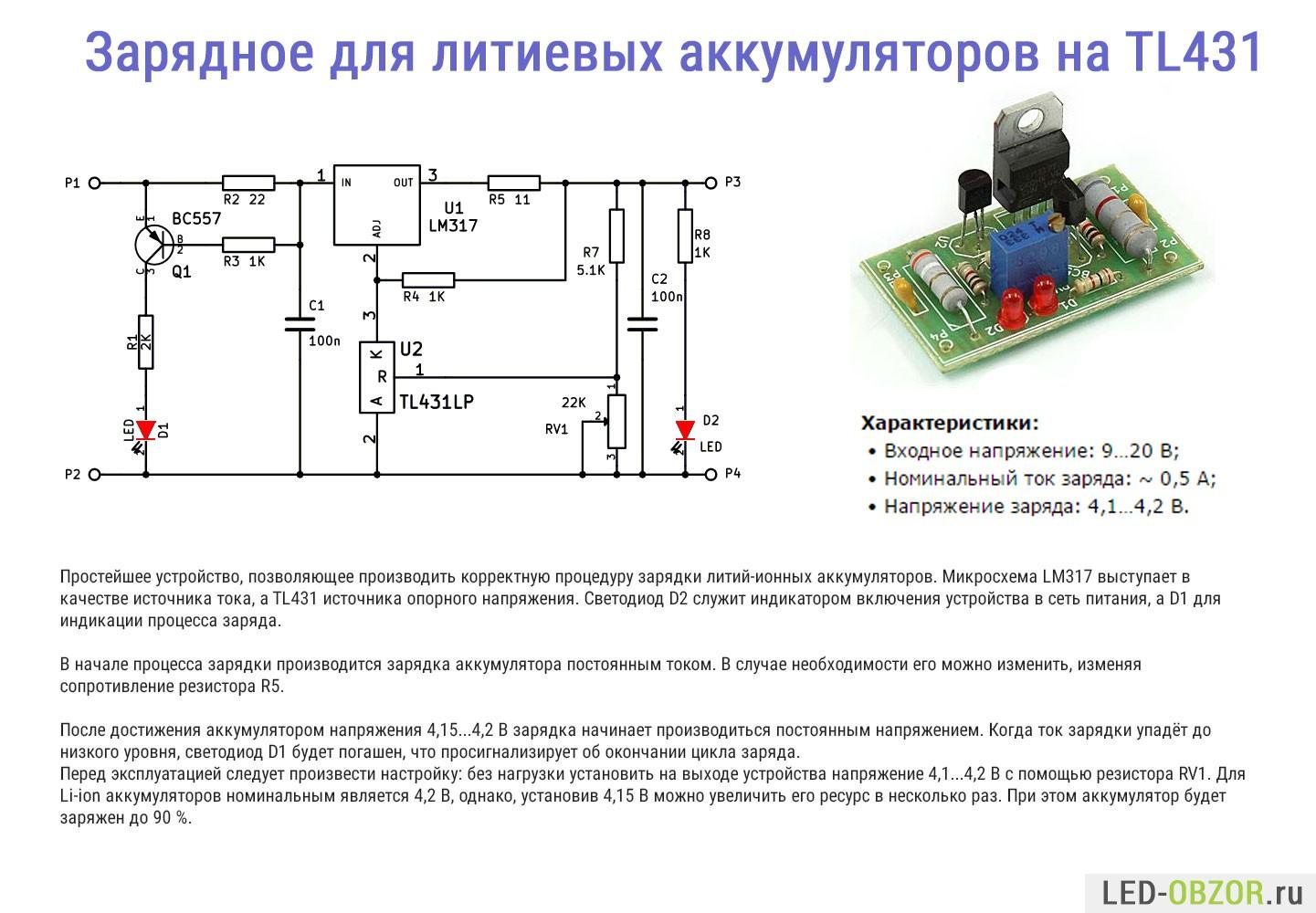 Микросхема hxl 8002 и ее схема