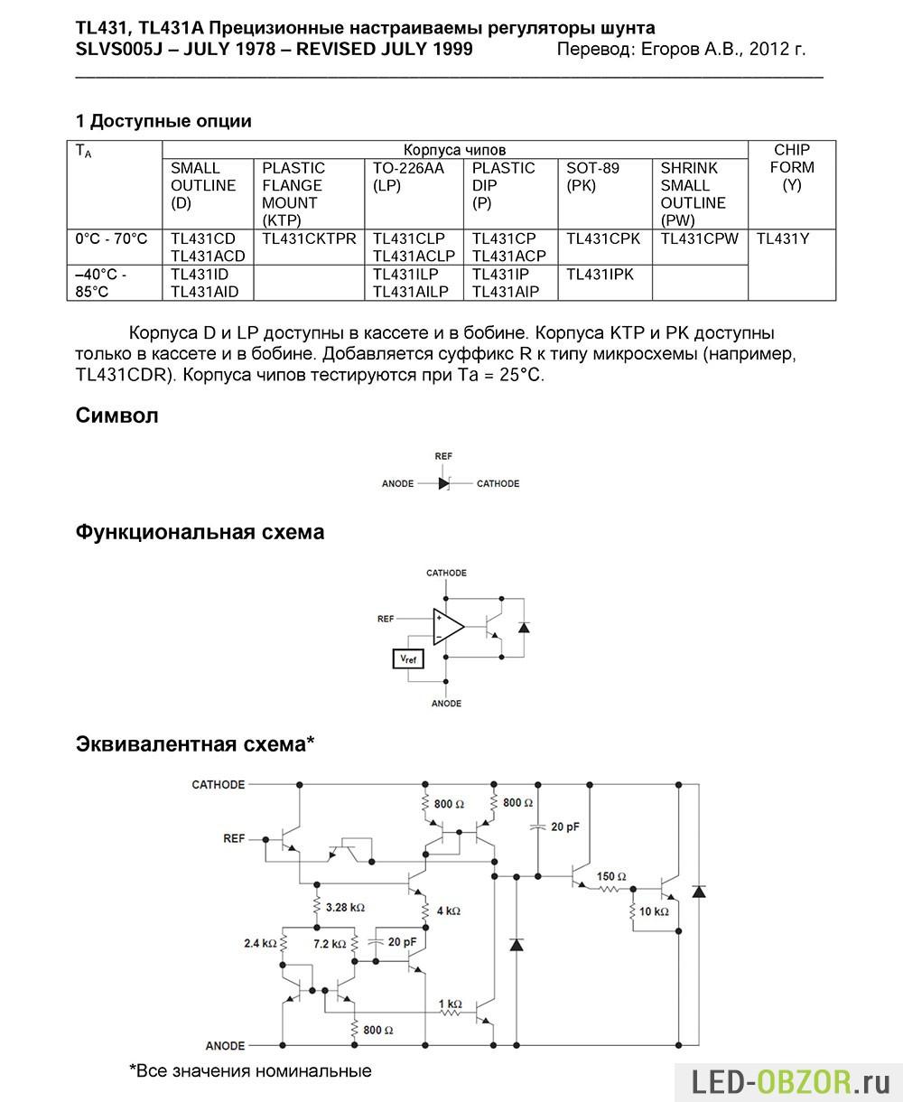 Tl431 схема включения с оптопарой фото 468