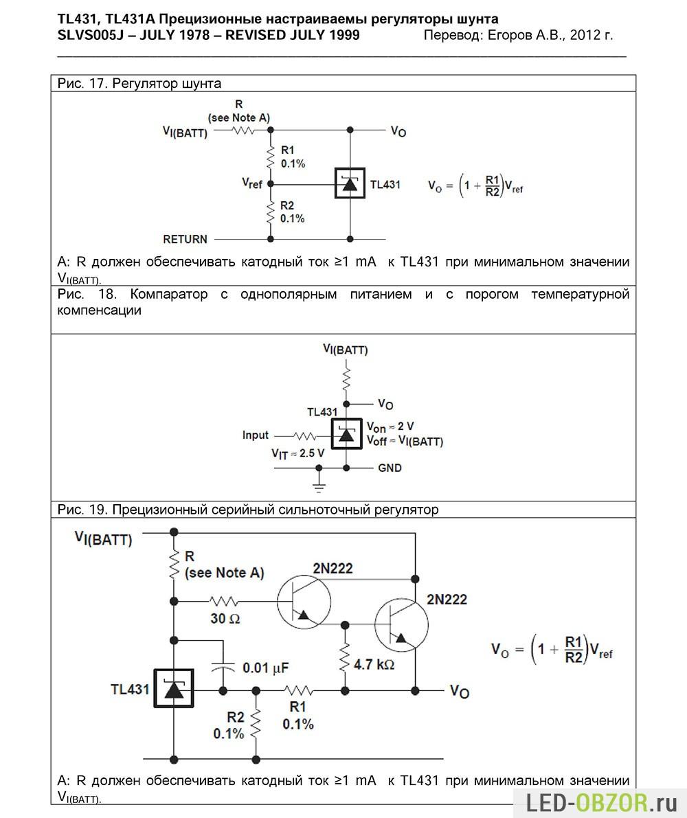 Tl431 схема включения с оптопарой фото 939